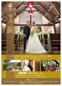 ceremony_plan_2