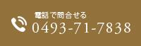 電話で問い合わせる 0493-71-7838