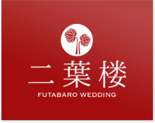 二葉楼 FUTABARO WEDDING